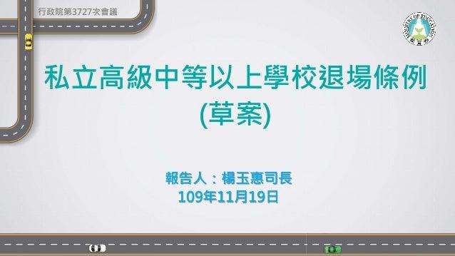 私立高級中等以上學校退場條例 (草案) 行政院第3727次會議 報告人:楊玉惠司長 109年11月19日