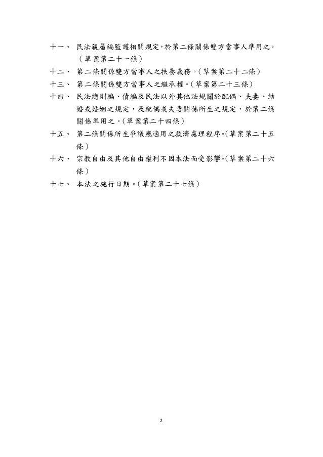 20190221(法條)法務部:「司法院釋字第七四八號解釋施行法」草案 Slide 2