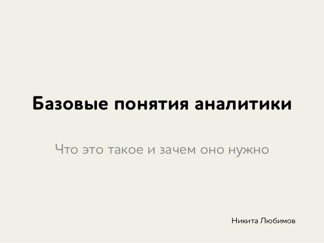 Базовые понятия аналитики  Что это такое и зачем оно нужно                           Никита Любимов