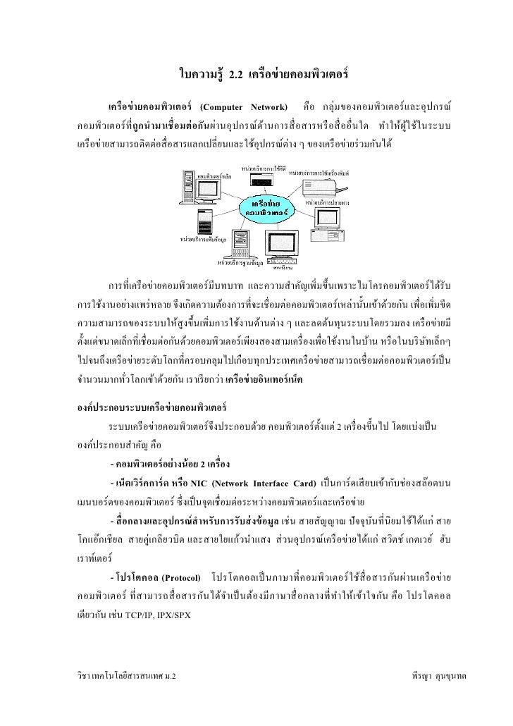 ใบความรู้ 2.2 เครือข่ ายคอมพิวเตอร์          เครื อข่ ายคอมพิวเตอร์ (Computer Network) คื อ กลุ่มของคอมพิวเตอร์ และอุ ปกรณ...