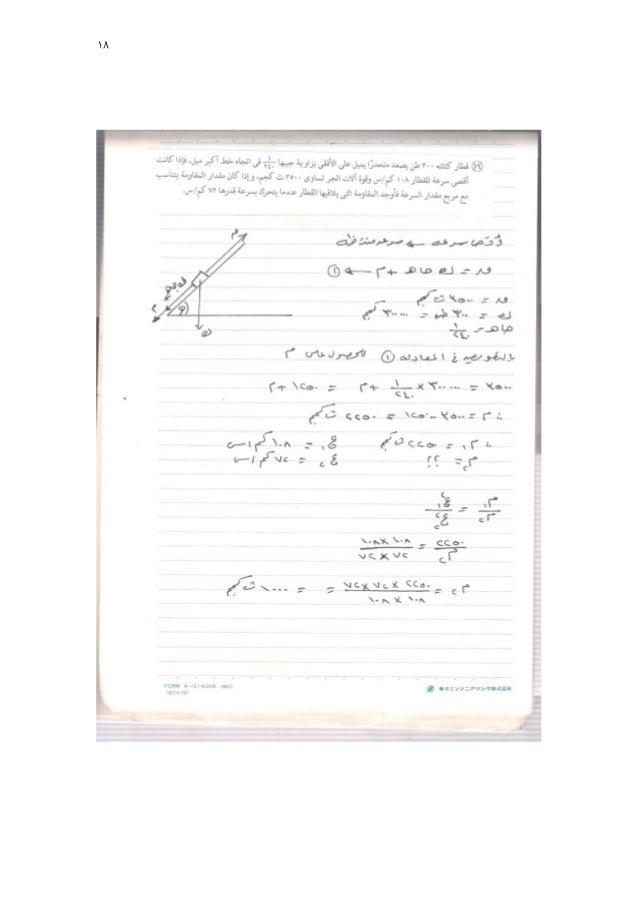 قانون نيوتن الاول ديناميكا-الصف الثالث الثانوى-اجابة