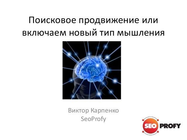 Поисковое продвижение или включаем новый тип мышления Виктор Карпенко SeoProfy
