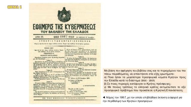 ΘΕΜΑ 1  Νόμος τον 1867, με τον οποίο επιβλήθηκε έκτακτη εισφορά για την περίθαλψη των Κρητών προσφύγων Με βάση την αφήγησ...