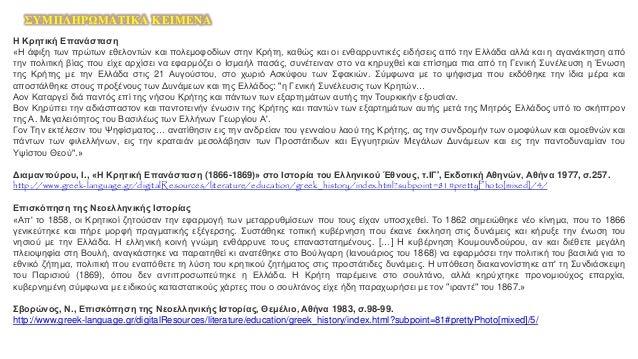 Η Κρητική Επανάσταση «Η άφιξη των πρώτων εθελοντών και πολεμοφοδίων στην Κρήτη, καθώς και οι ενθαρρυντικές ειδήσεις από τη...