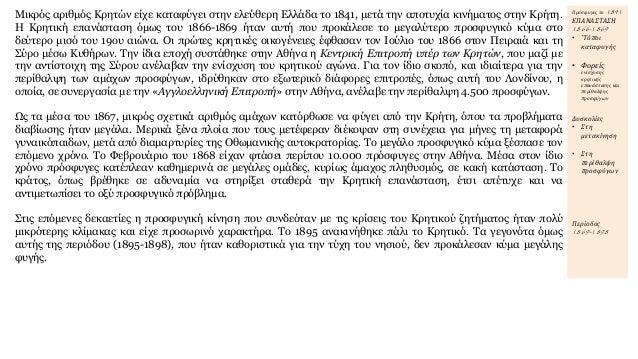 Μικρός αριθμός Κρητών είχε καταφύγει στην ελεύθερη Ελλάδα το 1841, μετά την αποτυχία κινήματος στην Κρήτη. Η Κρητική επανά...