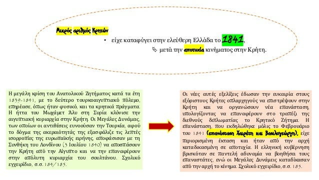 Μικρός αριθμός Κρητών • είχε καταφύγει στην ελεύθερη Ελλάδα το 1841,  μετά την αποτυχία κινήματος στην Κρήτη. Η μεγάλη κρ...