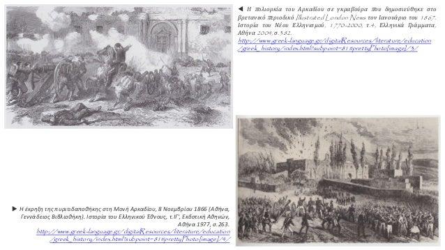  Η πολιορκία του Αρκαδίου σε γκραβούρα που δημοσιεύθηκε στο βρετανικό περιοδικό Illustrated London News τον Ιανουάριο του...
