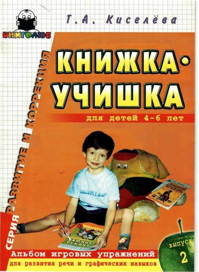 книжка учишка киселева