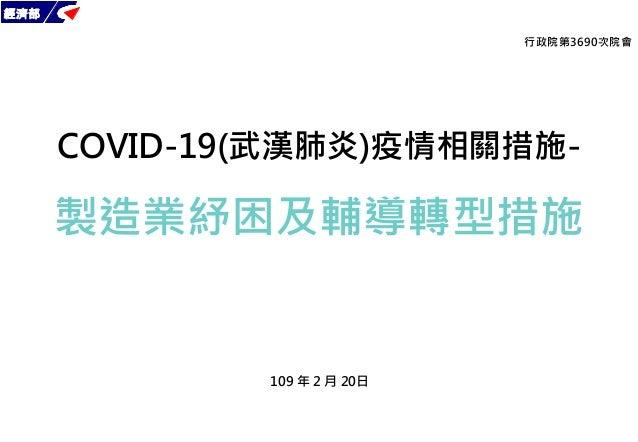 經濟部 COVID-19(武漢肺炎)疫情相關措施- 製造業紓困及輔導轉型措施 109 年 2 月 20日 行政院第3690次院會
