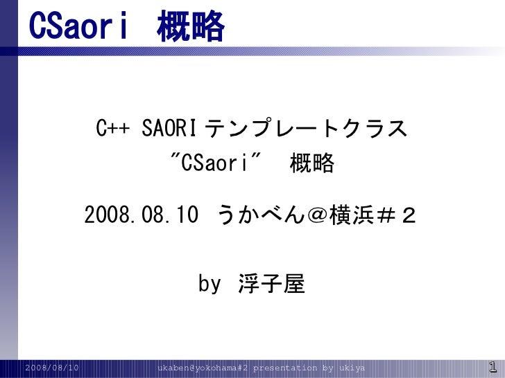 """CSaori 概略             C++ SAORI テンプレートクラス                    """"CSaori""""  概略             2008.08.10 うかべん@横浜#2                ..."""
