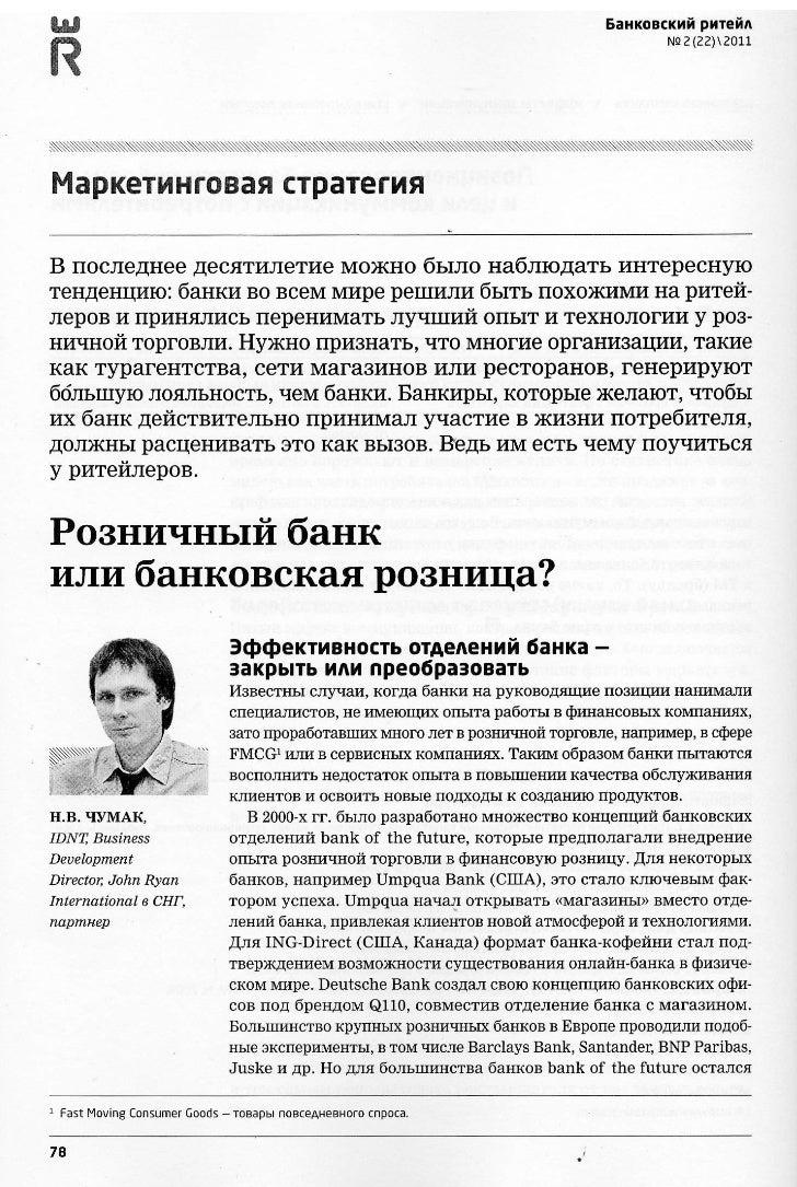 банковская розница-или-розничный-банкинг-БанковскийРитейл2-2011