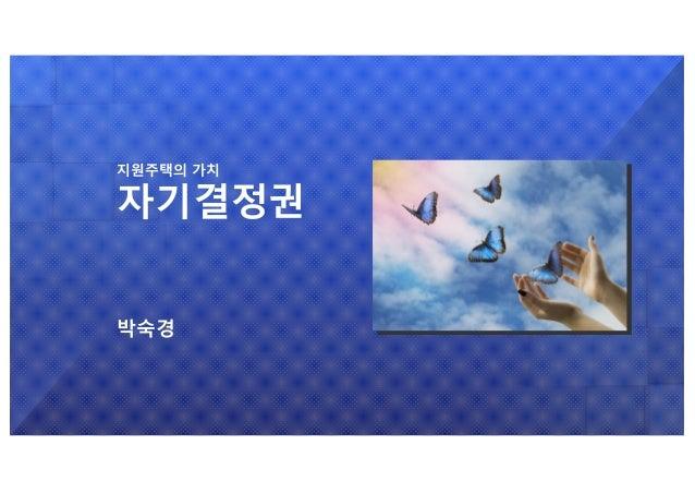 지원주택의 가치 자기결정권 박숙경