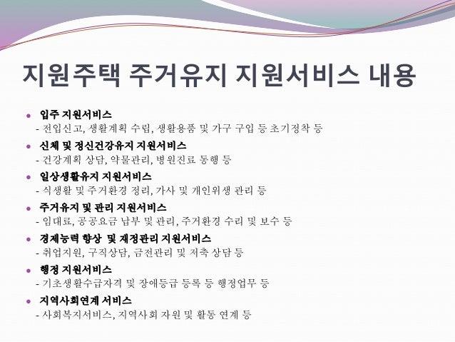 [제4회 지원주택 컨퍼런스] 세션2_이주연_노숙인 지원주택 서비스 실천 현황과 제안 Slide 3