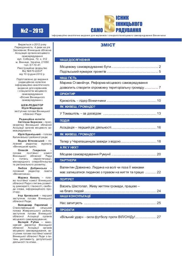 №2 – 2013 Видається з 2012 року Переодичність: 4 рази на рік Засновник: Вінницька обласна Асоціація органів місцевого само...