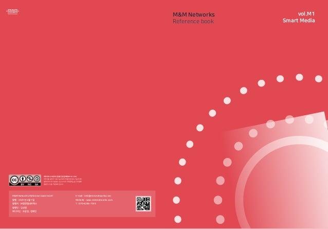 vol.M1 Smart Media M&M Networks Reference book M&M Networks Reference book E-mail : info@mnmnetworks.com Website : www.mnm...
