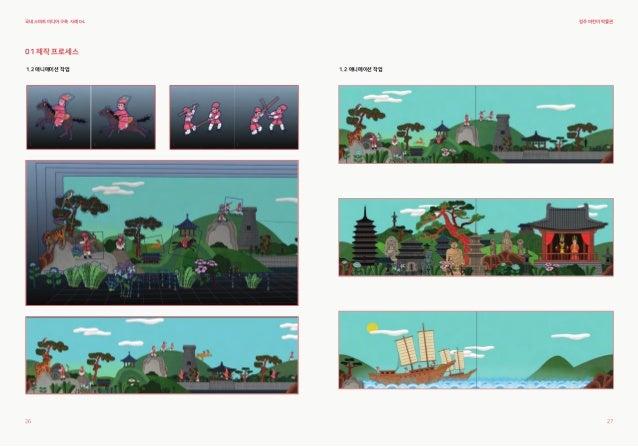 1.2 애니메이션 작업 01 제작 프로세스 경주 어린이 박물관 국내 스마트 미디어 구축 사례 04 26 27 1.2 애니메이션 작업