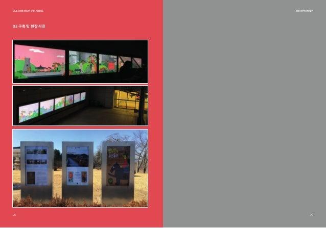 경주 어린이 박물관 28 29 국내 스마트 미디어 구축 사례 04 02 구축 및 현장 사진