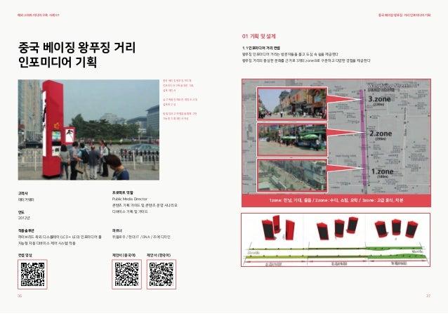 중국 베이징 왕푸징 거리 인포미디어 기획 중국 베이징 왕푸징 거리에 인포미디어 구축을 위한 기획, 설계 제안서 실 구축을 전제로 한 현장 조사 및 설계와 구성 팀 빌딩과 고객 협업을 통해 구현 가능한 기획 제안서 작성 ...