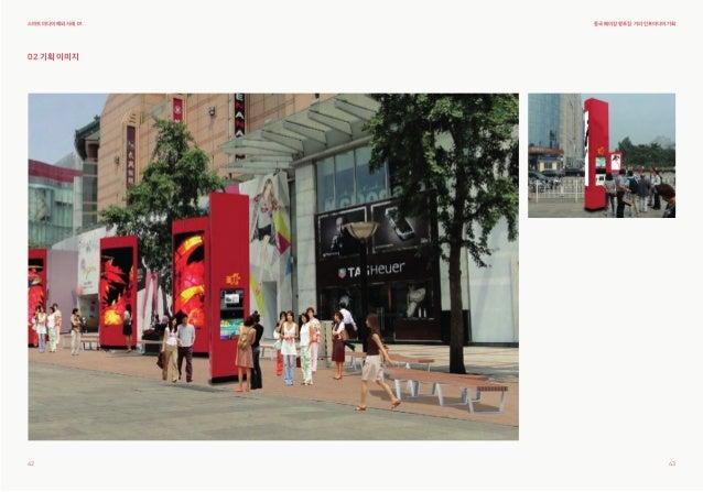 02 기획 이미지 중국 베이징 왕푸징 거리 인포미디어 기획 스마트 미디어 해외 사례 01 42 43