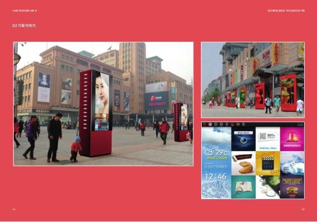 중국 베이징 왕푸징 거리 인포미디어 기획 스마트 미디어 해외 사례 01 02 기획 이미지 44 45