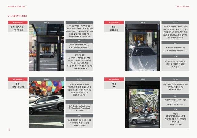 국내 스마트 미디어 구축 사례 01 01 기획 및 시나리오 벤츠 GLA_AR DOOH Image Script GLA가 일반 차량들 사이에서 등장한다. (빨간 신호등) 정차되어 있는 GLA와 (초록 신호등) 주행하는 GL...