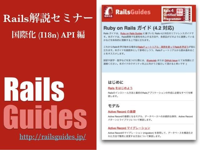 国際化 (I18n) API 編 Rails解説セミナー http://railsguides.jp/