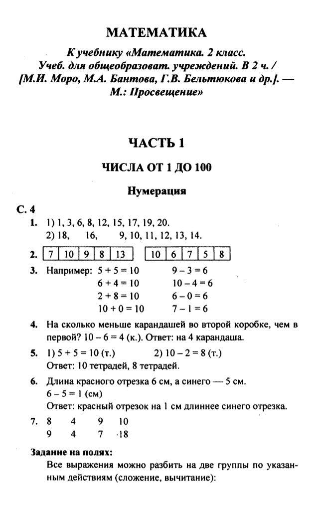 Математика 2 класс моро решение задач 2 часть задачи на языке паскаль решение