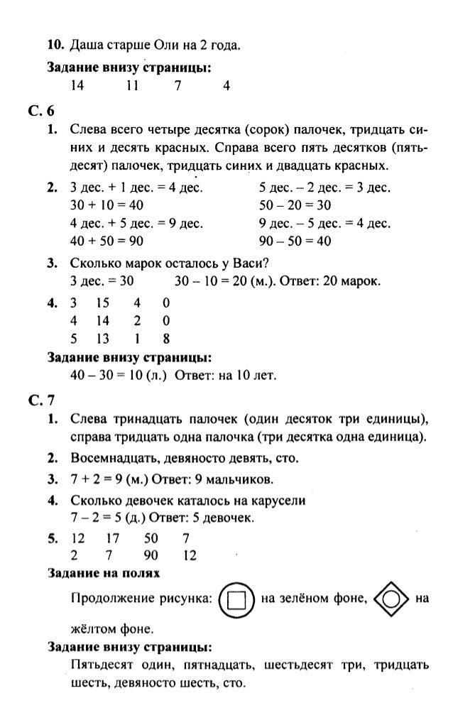 Страница 21 решение математика 2 класс 1 часть моро onlinegdz.