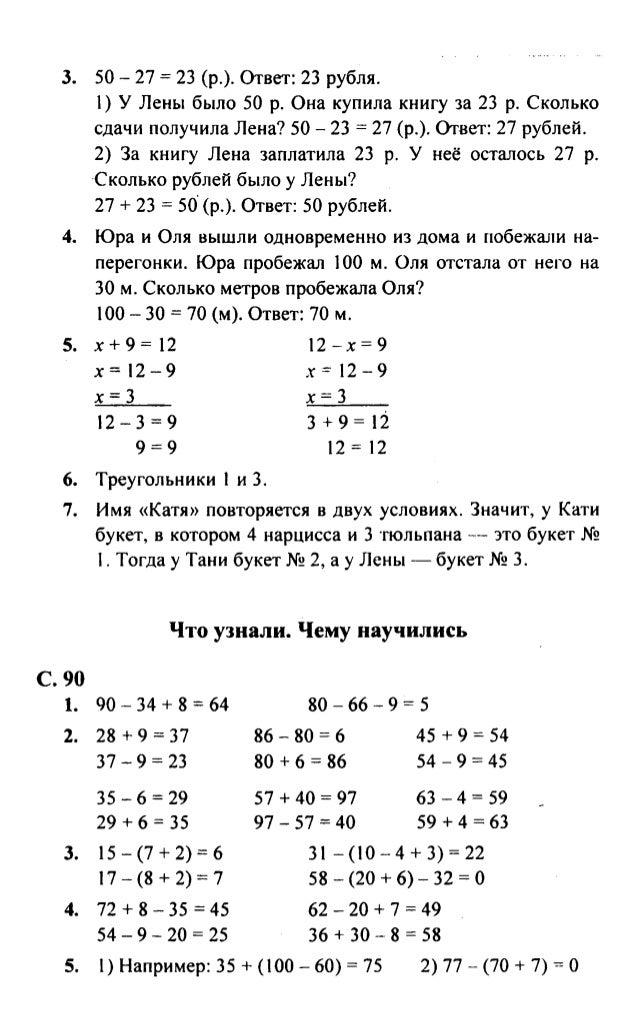 Математика 1класс моро м. И. Р. Тетрадь1часть.