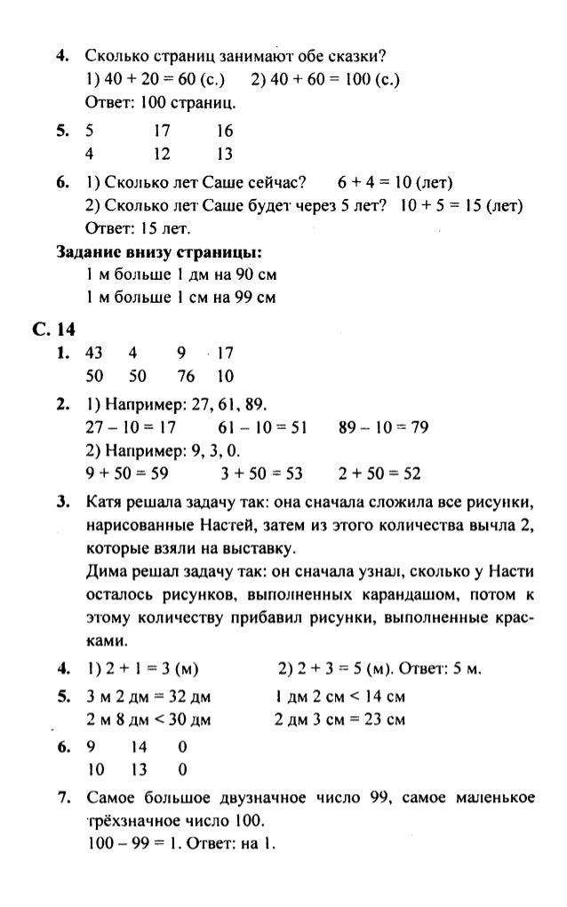 Математика 2 класс стр 14 номер 7