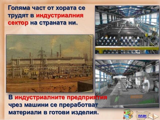 У нас има заводи за много и различни видове машини: Завод за кораби в гр. Варна Завод за машини за селското стопанство – Р...