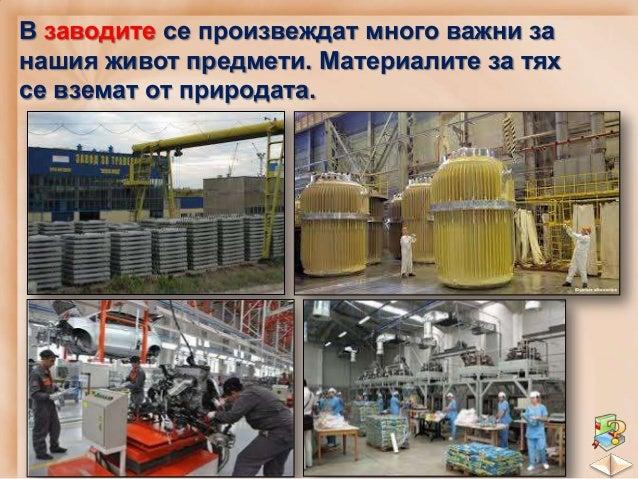 Завод за автомобили в гр. Ловеч Заводи за телевизори, печки, бойлери и други.