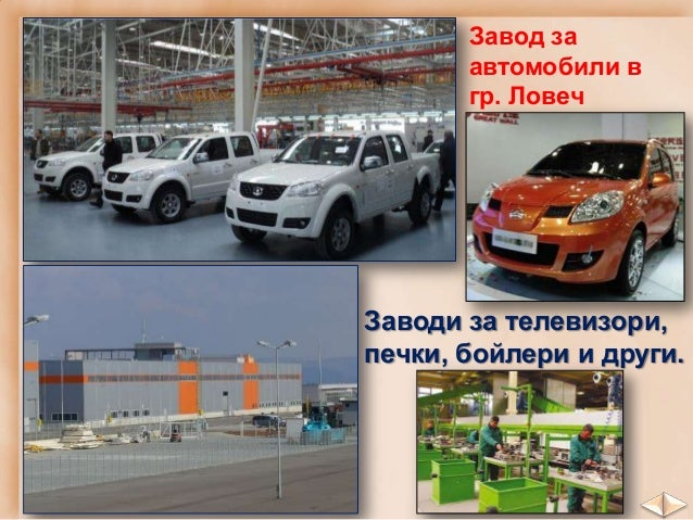 В България например се произвеждат пластмаси. Завод за пластмаси в гр. Габрово Завод за изкуствени влакна – гр. Свищов