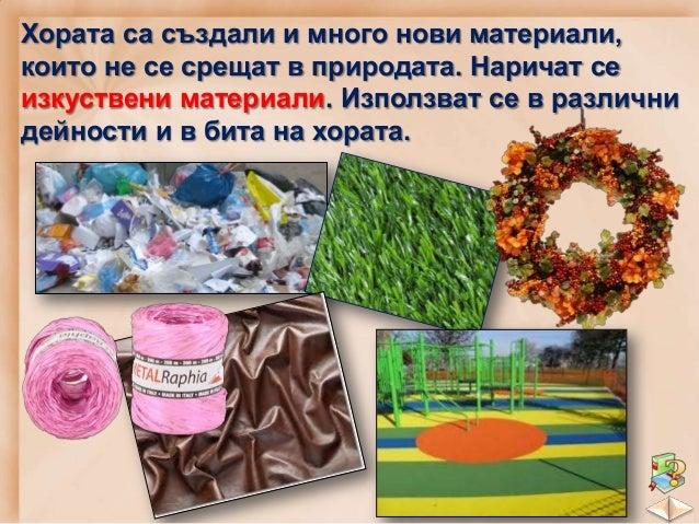 Поради лекотата на производство, гъвкавост и водонепропускливост, пластмасите се използват в огромна и разширяваща се гама...