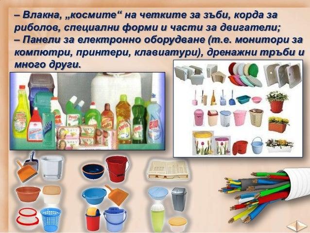 В големи предприятия у нас се произвеждат и: Хранителни продукти
