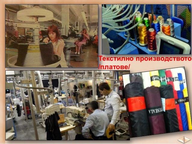 Някои производства, като килимарството в градовете Котел и Чипровци, са с вековни традиции у нас.