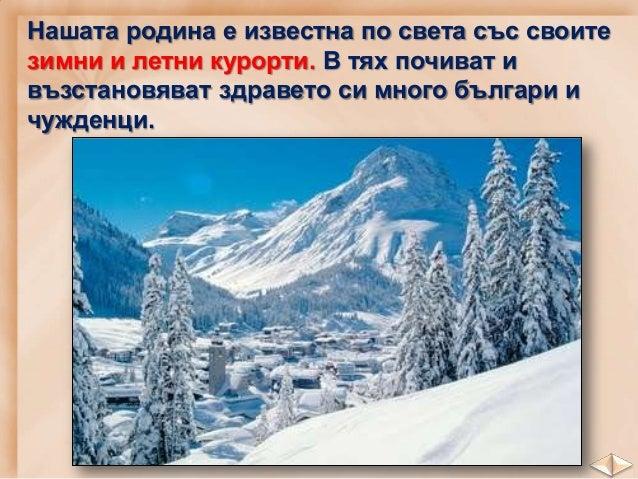 Летни курорти: Варна Бургас Слънчев бряг Албена