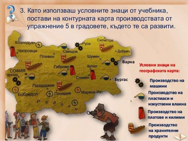 План на урока: 1. Индустриална дейност - електроцентрали - заводи 2. Транспорт, търговия, туризъм