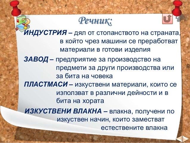 Трудова дейност на хората в България 2  - ЧО - 3 клас, Булвест