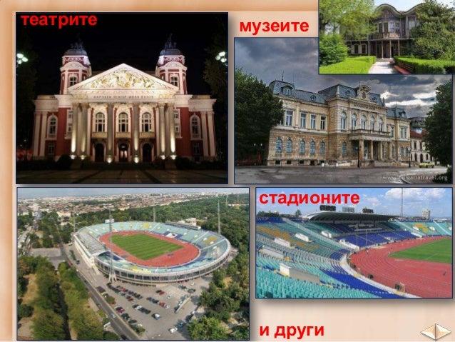 У нас най-много електроенергия се произвежда в Първата българска атомна електроцентрала край град Козлодуй. АЕЦ