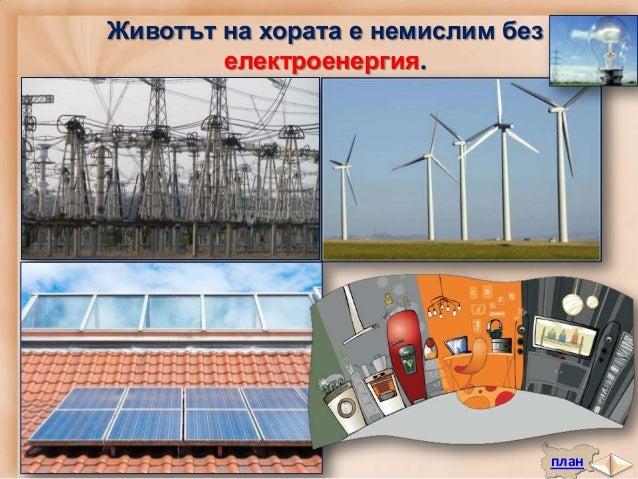 За да получават електрическа енергия хората използват и водната сила. Много от водните електрически централи са в Родопите...