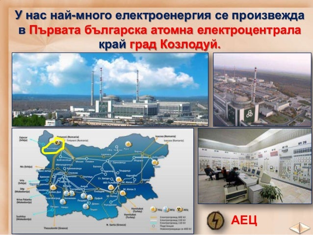"""Имаме и топлоелектрически централи. ТЕЦ ТЕЦ """"Марица-Изток"""" ТЕЦ """"Бобов дол"""""""