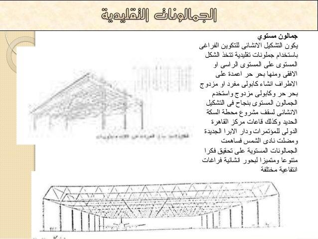 النحافة pdf
