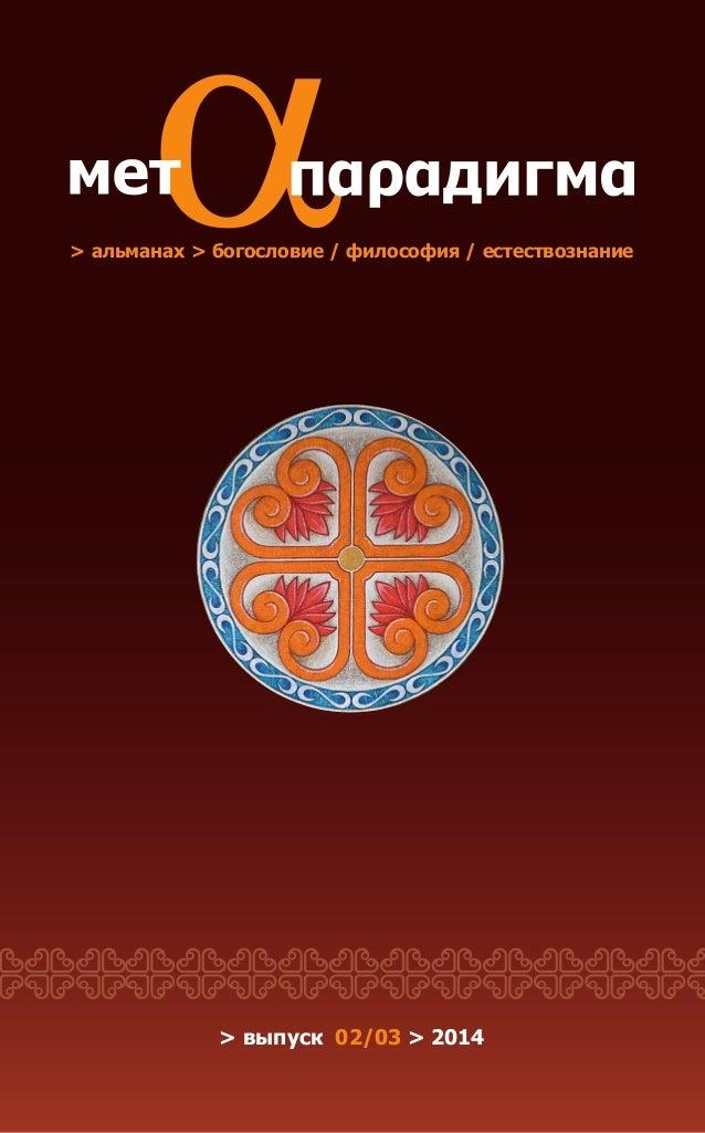 > альманах > богословие / философия / естествознание > выпуск 02/03 > 2014