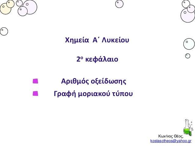 Κων/νος Θέος, kostasctheos@yahoo.gr Χημεία Α΄ Λυκείου 2ο κεφάλαιο Αριθμός οξείδωσης Γραφή μοριακού τύπου