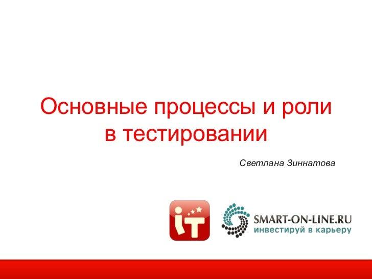 Основные процессы и роли     в тестировании                Светлана Зиннатова