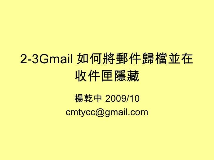 2-3Gmail 如何將郵件歸檔並在收件匣隱藏 楊乾中 2009/10 [email_address]