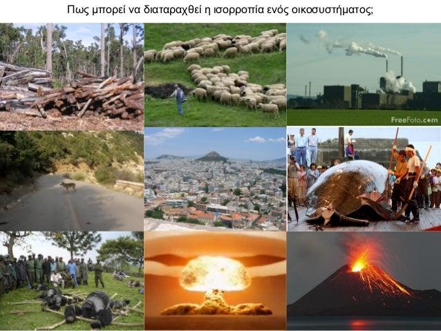 2.4 παρεμβάσεις του ανθρώπου στο περιβάλλον Slide 3