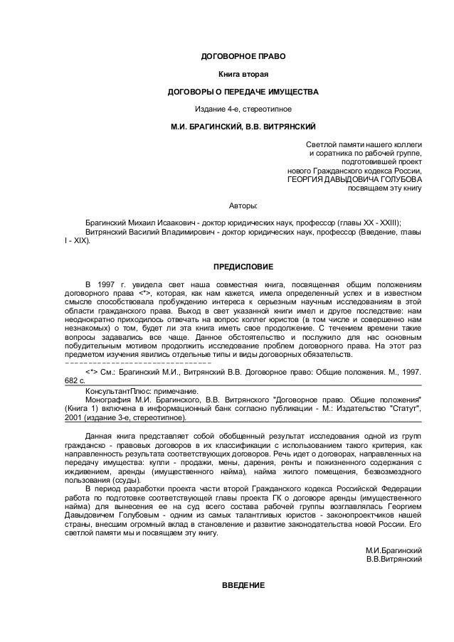Брагинский витрянский договорное право книга 4