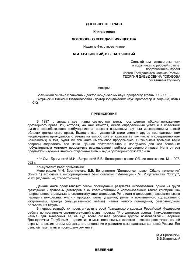 Договор с издательством на издание книги